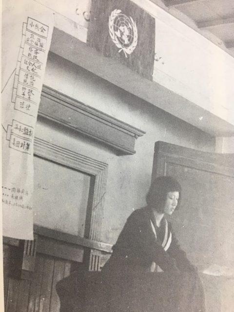 昭和27年 国連記念日 社会科研究発表会