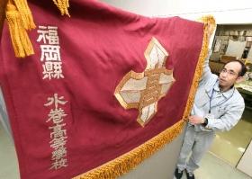 水巻高校 校旗