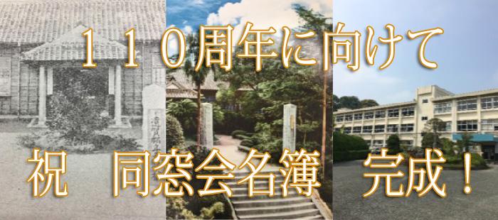 110周年に向けて 祝 同窓会名簿 完成!